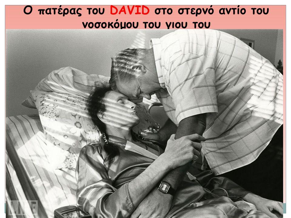 O πατέρας του DAVID στο στερνό αντίο του νοσοκόμου του γιου του
