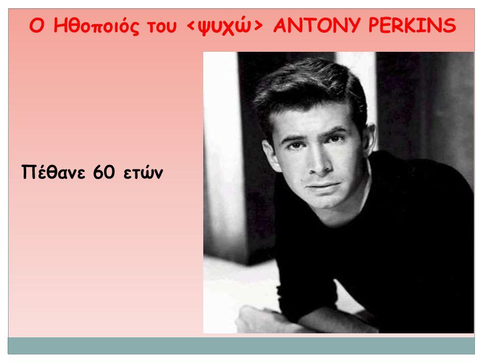 Ο Ηθοποιός του <ψυχώ> ANTONY PERKINS