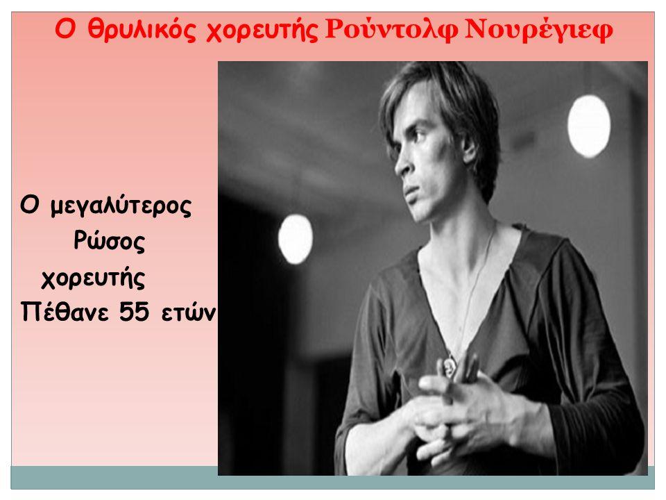 Ο θρυλικός χορευτής Ρούντολφ Νουρέγιεφ