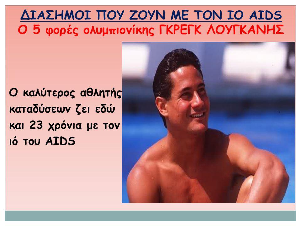ΔΙΑΣΗΜΟΙ ΠΟΥ ΖΟΥΝ ΜΕ ΤΟΝ ΙΟ AIDS