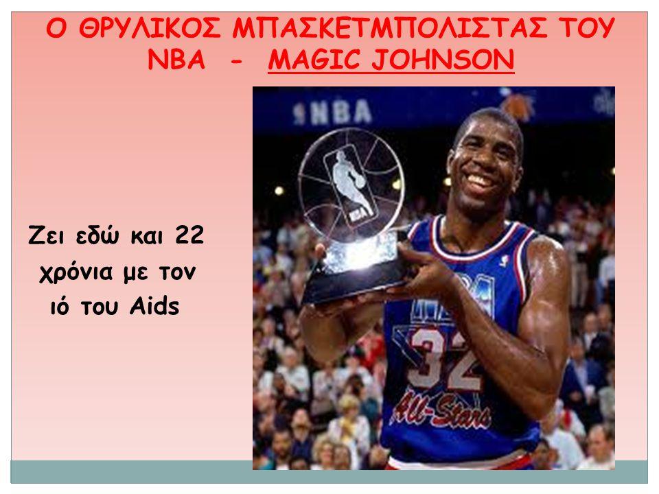 O ΘΡΥΛΙΚΟΣ ΜΠΑΣΚΕΤΜΠΟΛΙΣΤΑΣ ΤΟΥ NBA - MAGIC JOHNSON