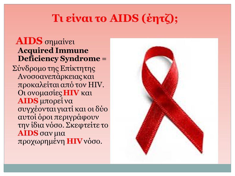 Τι είναι τo AIDS (έητζ);