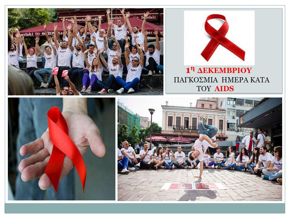 1η ΔΕΚΕΜΒΡΙΟΥ ΠΑΓΚΟΣΜΙΑ ΗΜΕΡΑ ΚΑΤΑ ΤΟΥ AIDS