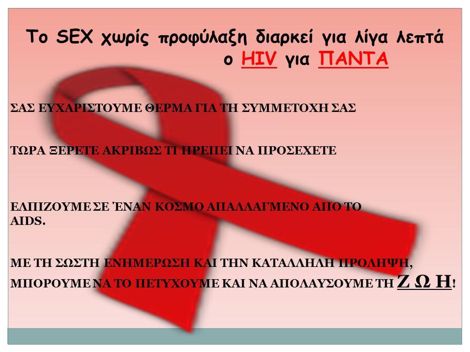 To SEX χωρίς προφύλαξη διαρκεί για λίγα λεπτά ο HIV για ΠΑΝΤΑ