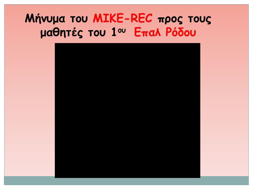 Μήνυμα του MIKE-REC προς τους μαθητές του 1ου Επαλ Ρόδου