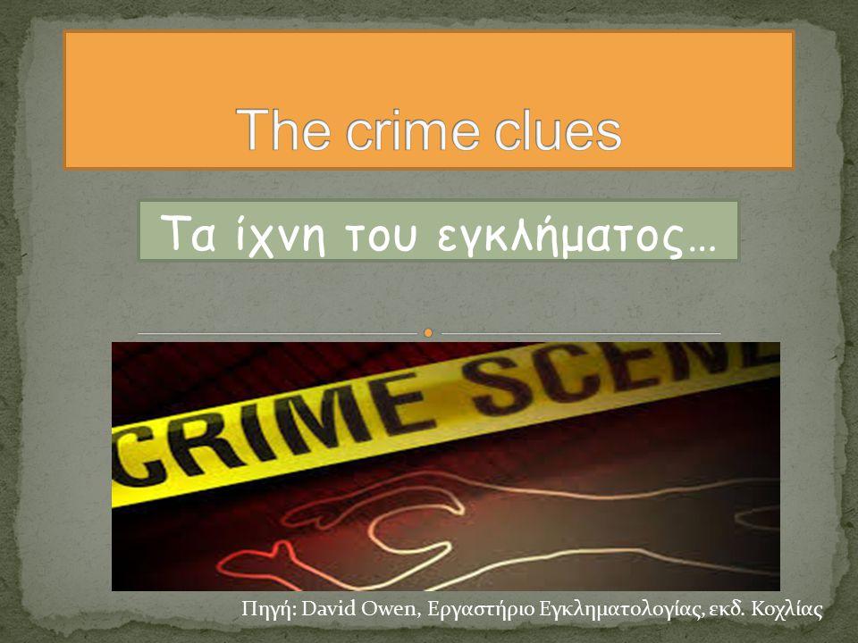 Τα ίχνη του εγκλήματος…