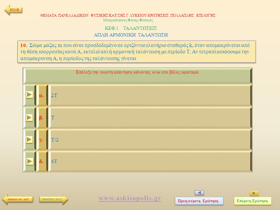 www.askisopolis.gr α. 2Τ β. Τ γ. Τ/2 δ. 4Τ ΚΕΦ.1 ΤΑΛΑΝΤΩΣΕΙΣ