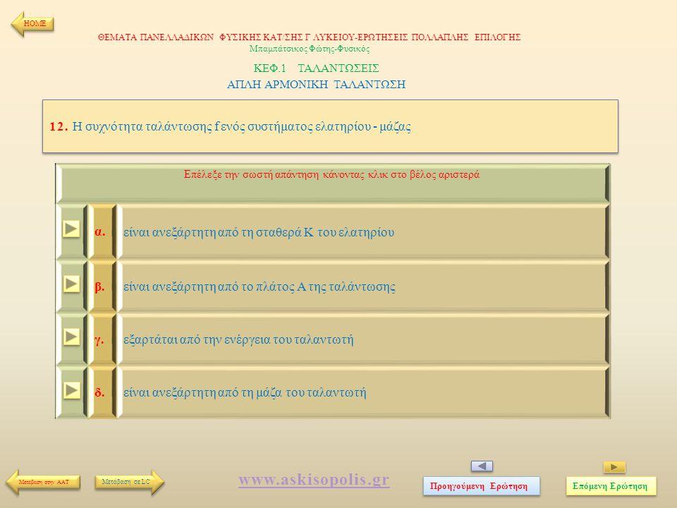 12. Η συχνότητα ταλάντωσης f ενός συστήματος ελατηρίου - μάζας