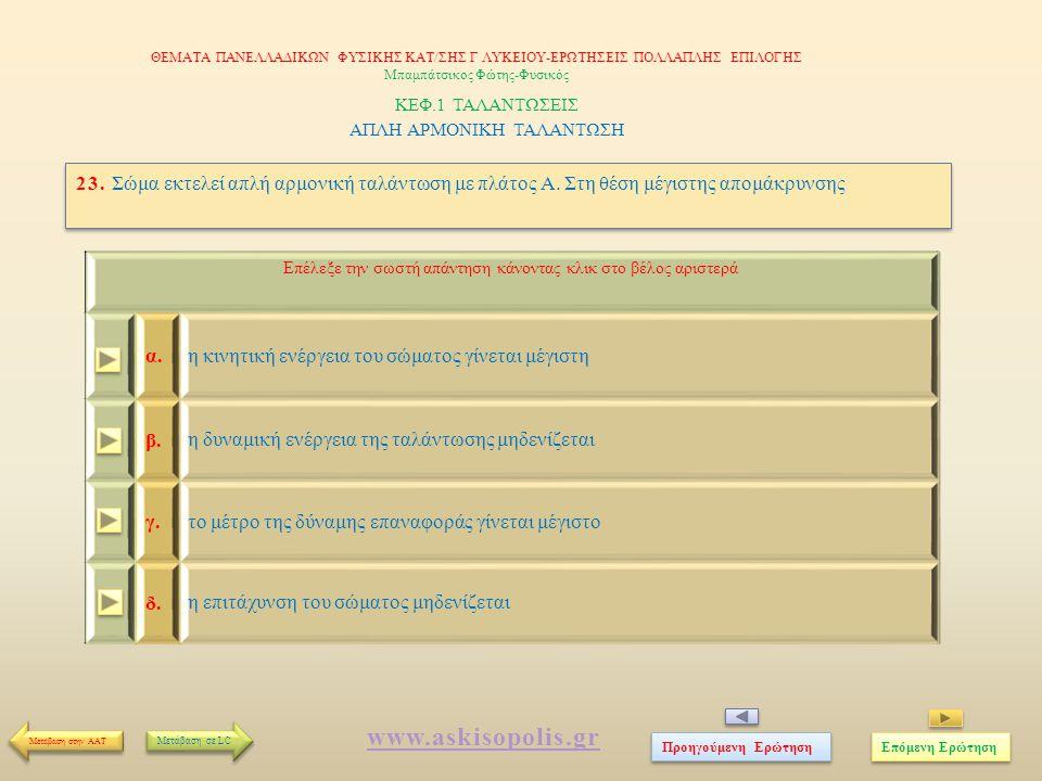 www.askisopolis.gr η κινητική ενέργεια του σώματος γίνεται μέγιστη α.