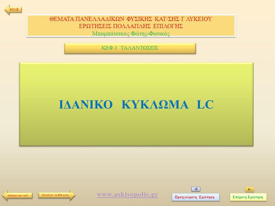ΙΔΑΝΙΚΟ ΚΥΚΛΩΜΑ LC www.askisopolis.gr
