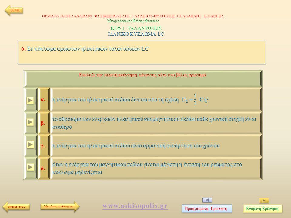 6. Σε κύκλωμα αμείωτων ηλεκτρικών ταλαντώσεων LC