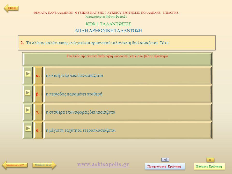 www.askisopolis.gr ΚΕΦ.1 ΤΑΛΑΝΤΩΣΕΙΣ ΑΠΛΗ ΑΡΜΟΝΙΚΗ ΤΑΛΑΝΤΩΣΗ