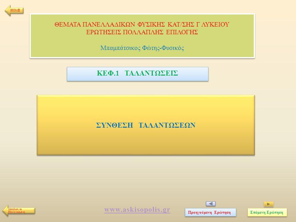 ΚΕΦ.1 ΤΑΛΑΝΤΩΣΕΙΣ ΣΥΝΘΕΣΗ ΤΑΛΑΝΤΩΣΕΩΝ www.askisopolis.gr