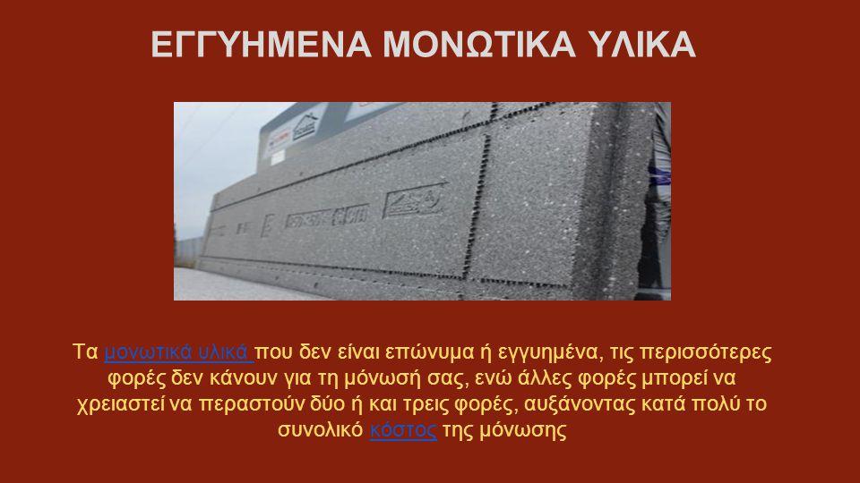 ΕΓΓΥΗΜΕΝΑ ΜΟΝΩΤΙΚΑ ΥΛΙΚΑ