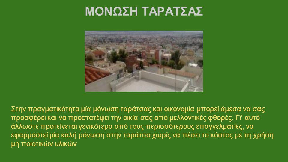 ΜΟΝΩΣΗ ΤΑΡΑΤΣΑΣ