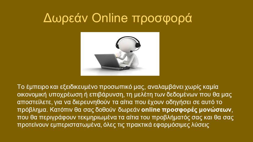 Δωρεάν Online προσφορά