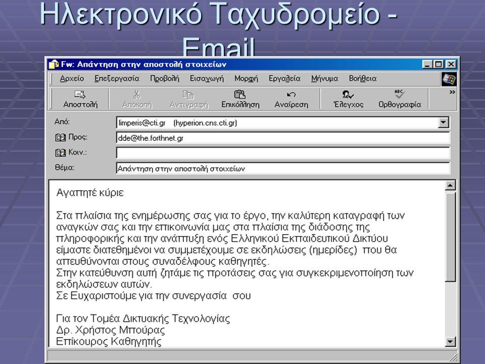 Ηλεκτρονικό Ταχυδρομείο - Email