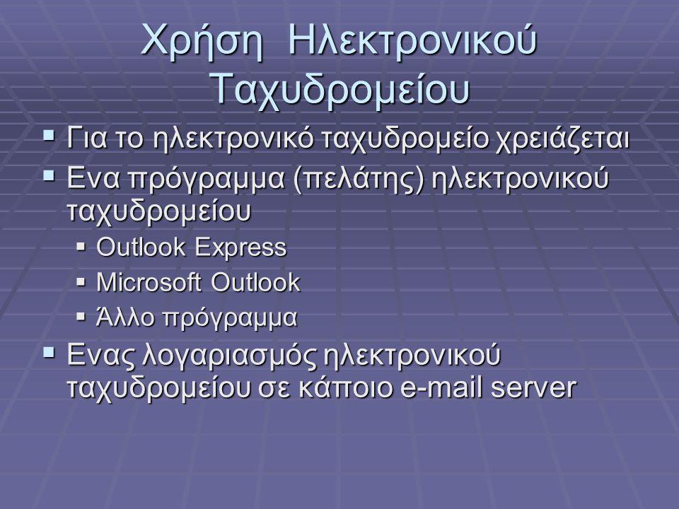 Χρήση Ηλεκτρονικού Ταχυδρομείου