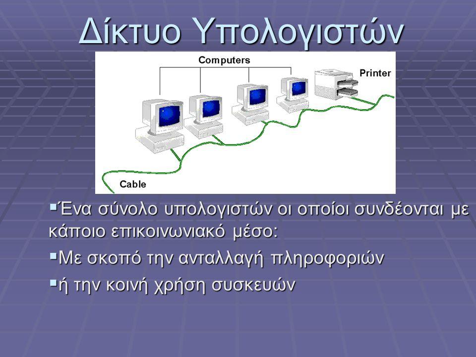 Δίκτυο Υπολογιστών Ένα σύνολο υπολογιστών οι οποίοι συνδέονται με κάποιο επικοινωνιακό μέσο: Με σκοπό την ανταλλαγή πληροφοριών.