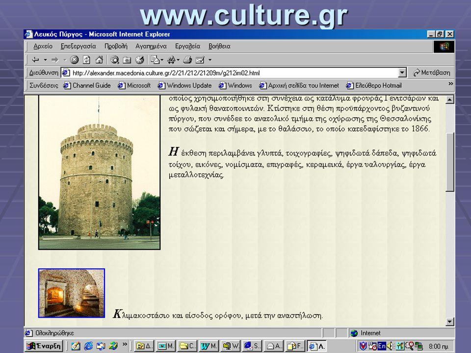www.culture.gr