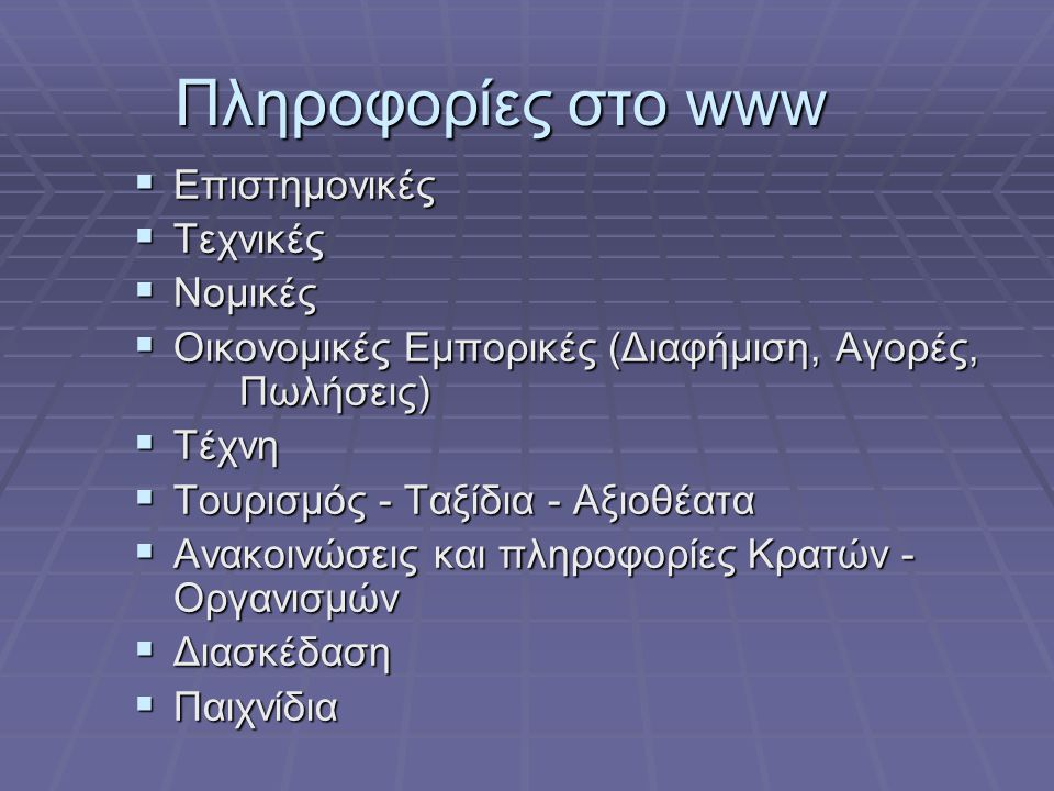 Πληροφορίες στο www Επιστημονικές Τεχνικές Νομικές