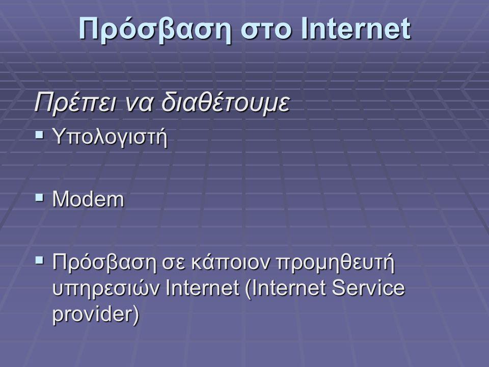 Πρόσβαση στο Internet Πρέπει να διαθέτουμε Υπολογιστή Modem