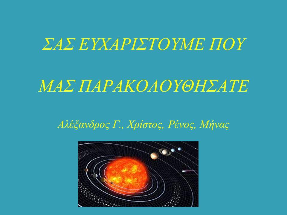 ΣΑΣ ΕΥΧΑΡΙΣΤΟΥΜΕ ΠΟΥ ΜΑΣ ΠΑΡΑΚΟΛΟΥΘΗΣΑΤΕ Αλέξανδρος Γ