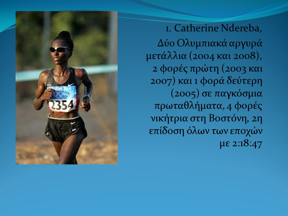 1. Catherine Ndereba,