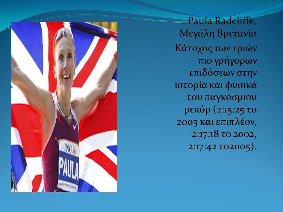 . Paula Radcliffe, Μεγάλη Βρετανία
