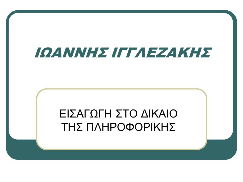 ΕΙΣΑΓΩΓΗ ΣΤΟ ΔΙΚΑΙΟ ΤΗΣ ΠΛΗΡΟΦΟΡΙΚΗΣ