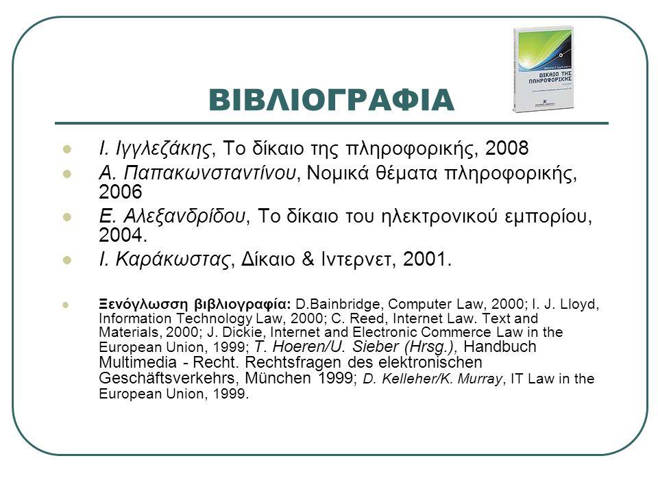 ΒΙΒΛΙΟΓΡΑΦΙΑ Ι. Ιγγλεζάκης, Το δίκαιο της πληροφορικής, 2008