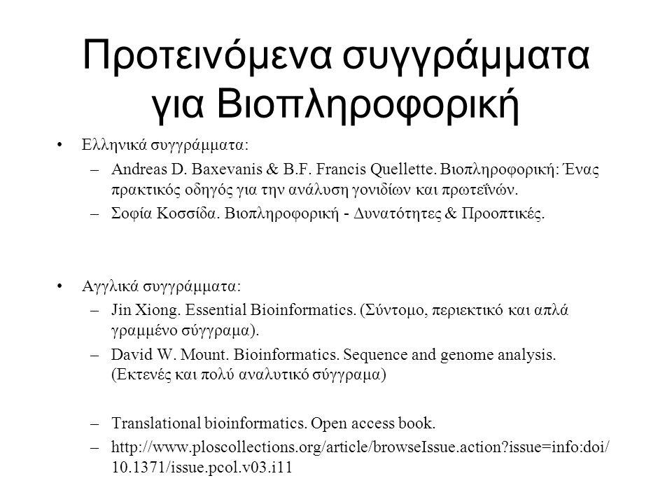 Προτεινόμενα συγγράμματα για Βιοπληροφορική