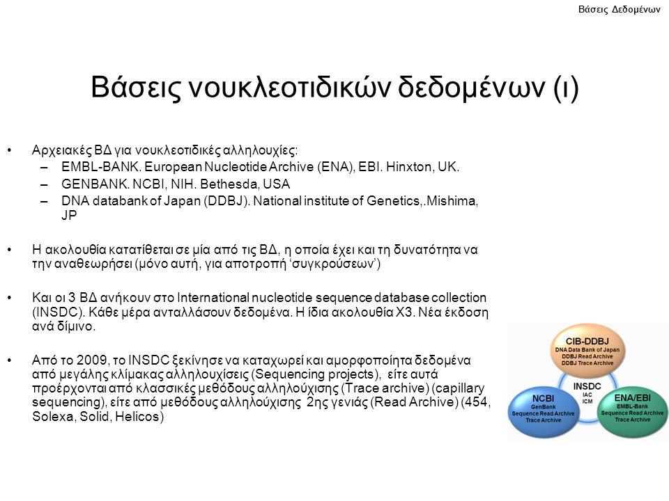 Βάσεις νουκλεοτιδικών δεδομένων (ι)