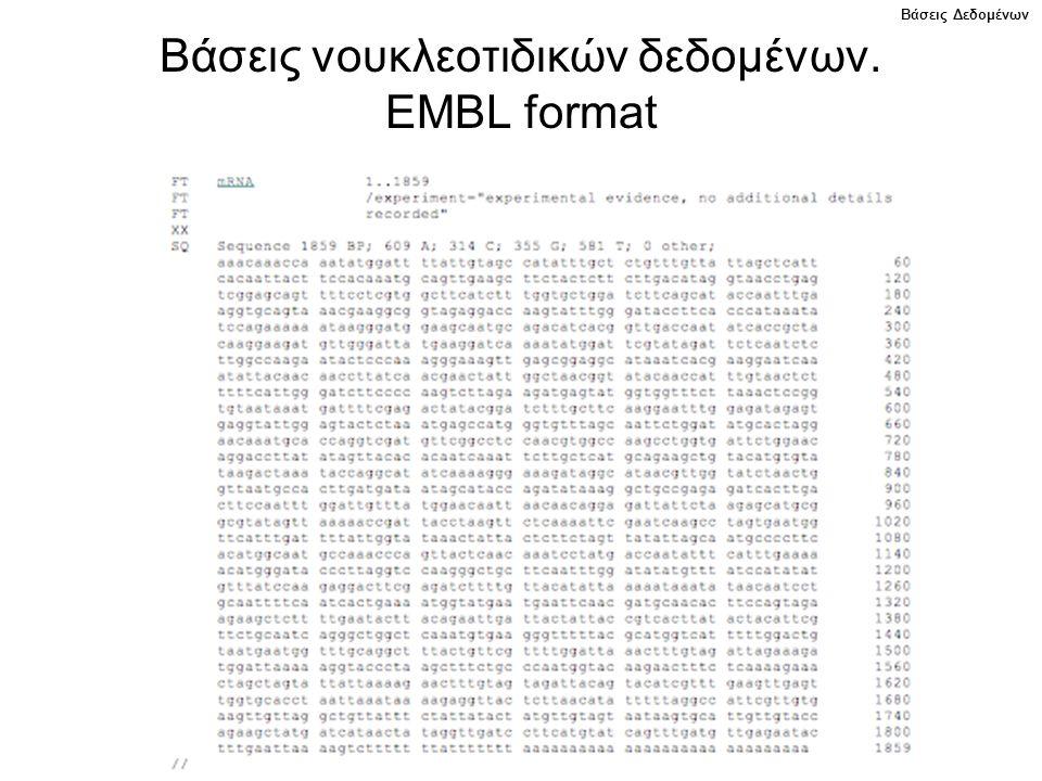 Βάσεις νουκλεοτιδικών δεδομένων. EMBL format