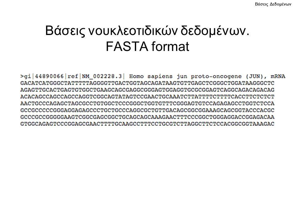 Βάσεις νουκλεοτιδικών δεδομένων. FASTA format