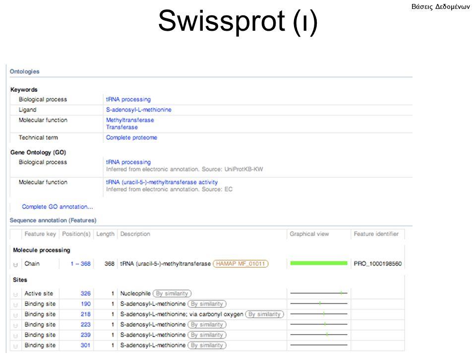 Βάσεις Δεδομένων Swissprot (ι)