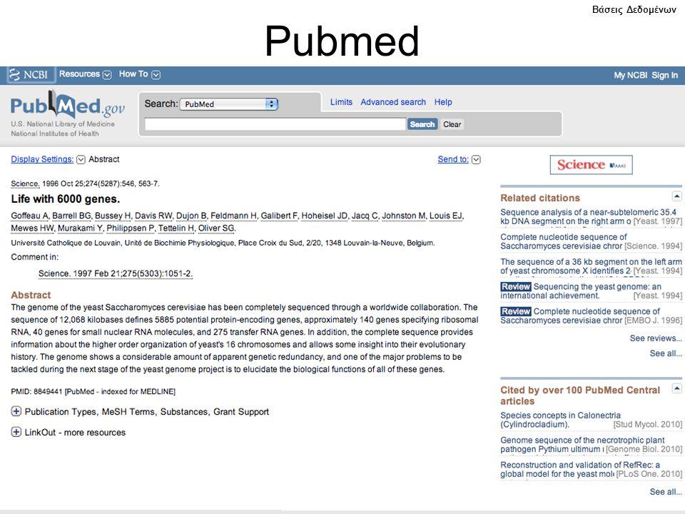 Βάσεις Δεδομένων Pubmed