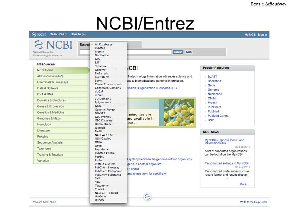 Βάσεις Δεδομένων NCBI/Entrez