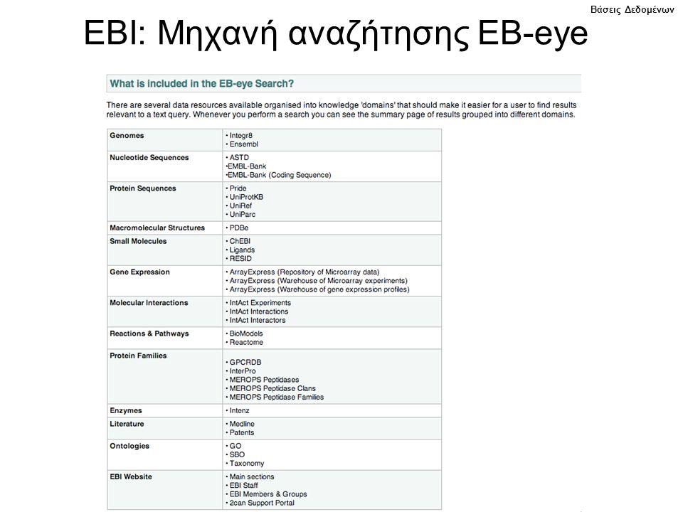 EBI: Μηχανή αναζήτησης EB-eye