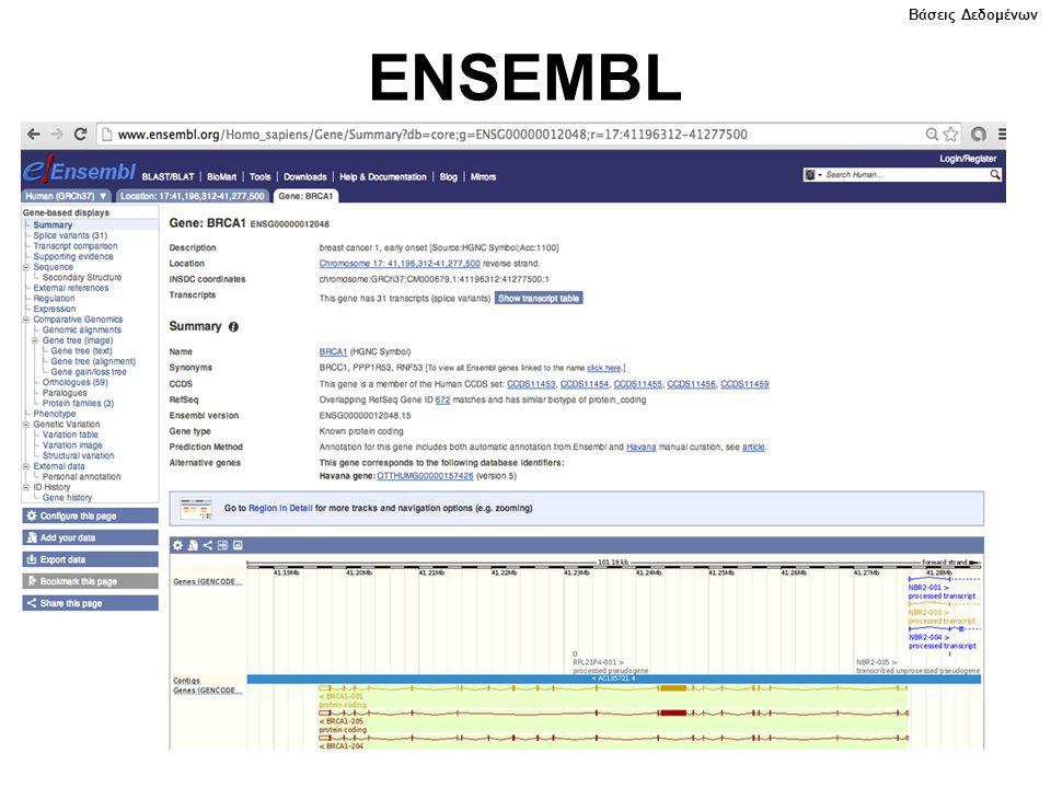 Βάσεις Δεδομένων ENSEMBL