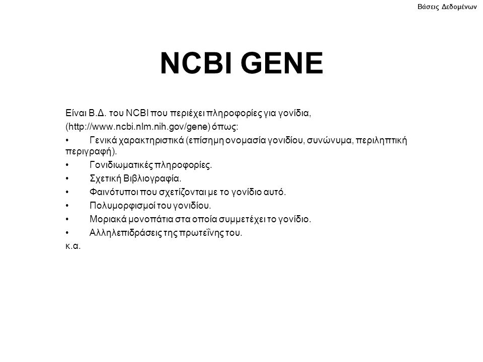NCBI GENE Είναι Β.Δ. του NCBI που περιέχει πληροφορίες για γονίδια,