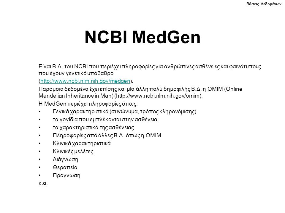 Βάσεις Δεδομένων NCBI MedGen. Είναι Β.Δ. του NCBI που περιέχει πληροφορίες για ανθρώπινες ασθένειες και φαινότυπους που έχουν γενετικό υπόβαθρο.