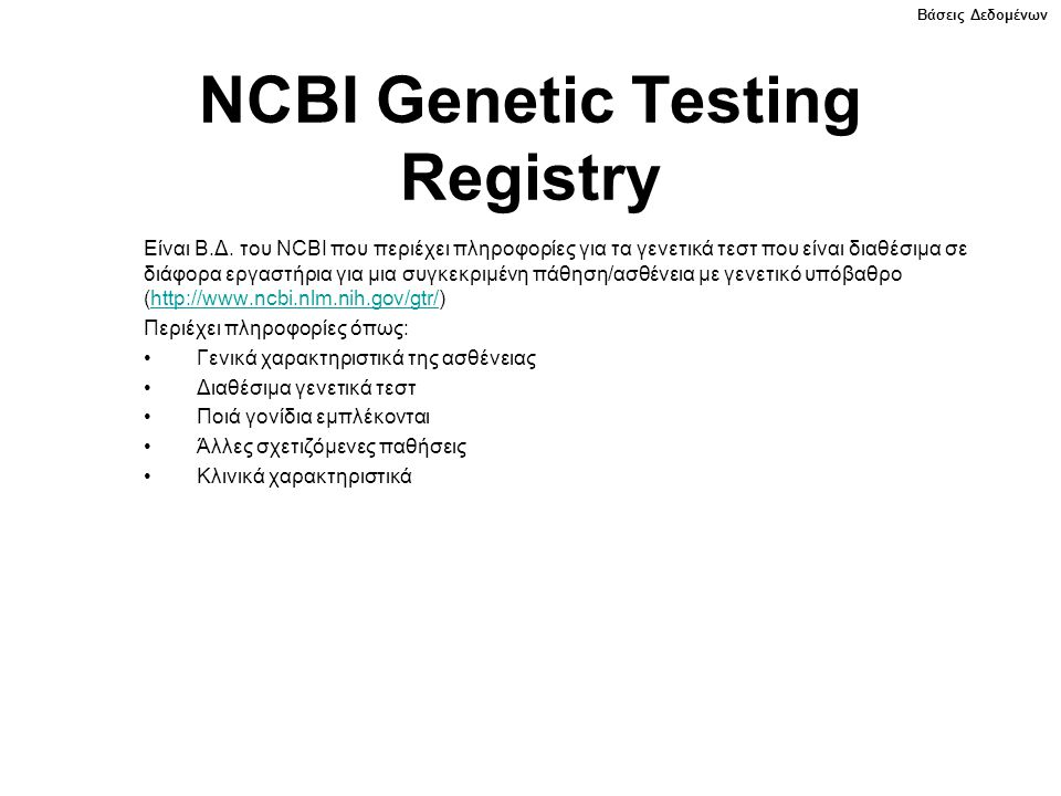 NCBI Genetic Testing Registry