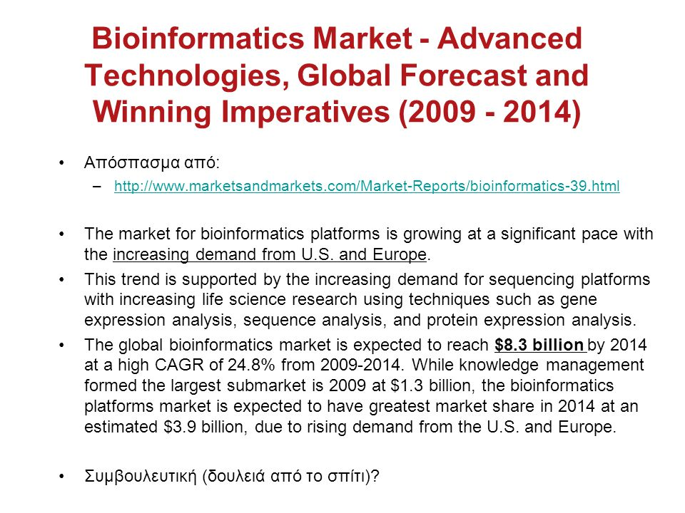 Bioinformatics Market - Advanced Technologies, Global Forecast and Winning Imperatives (2009 - 2014)