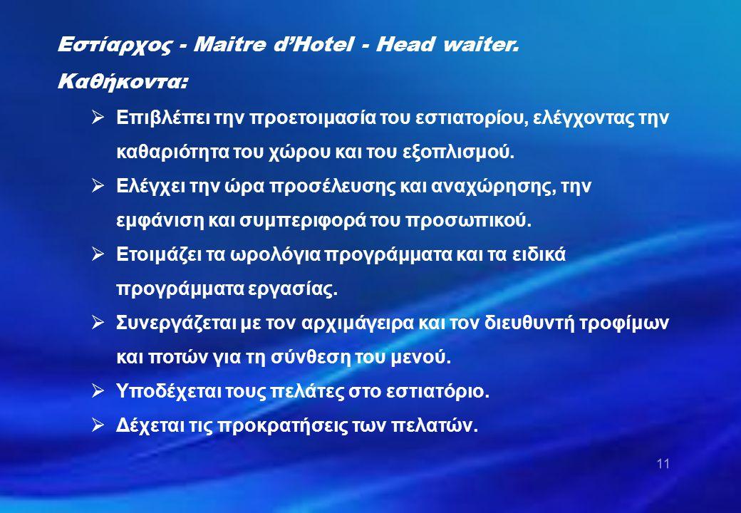 Εστίαρχος - Maitre d'Hotel - Head waiter. Καθήκοντα: