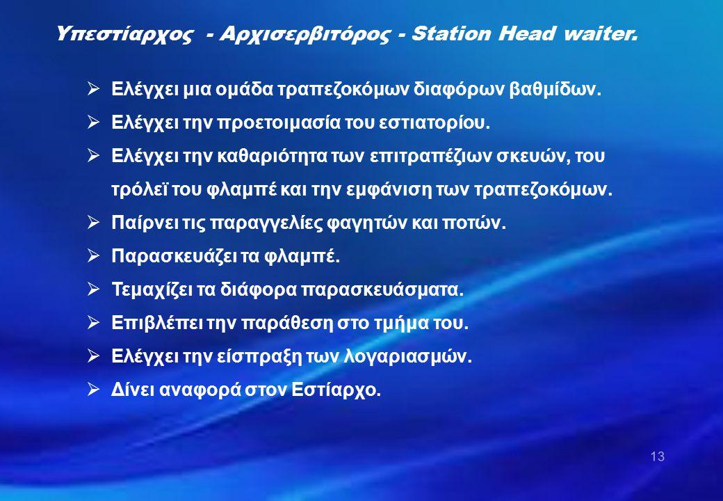 Υπεστίαρχος - Αρχισερβιτόρος - Station Head waiter.