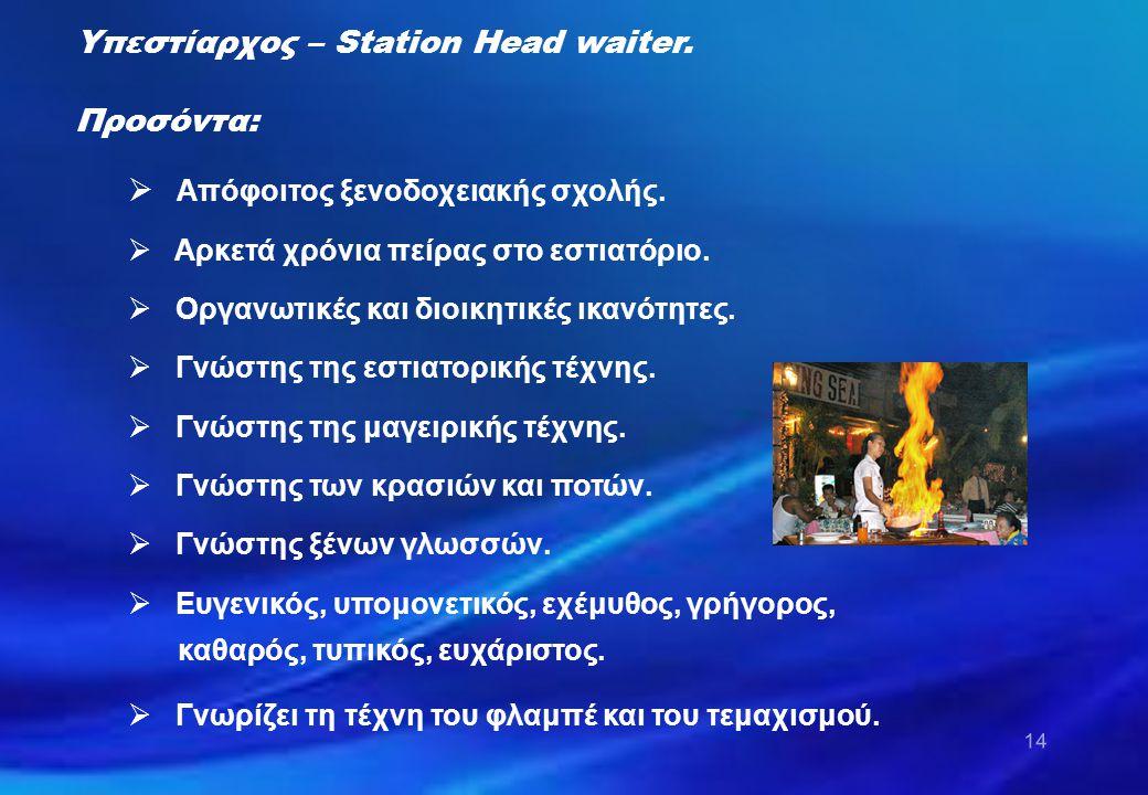 Υπεστίαρχος – Station Head waiter. Προσόντα: