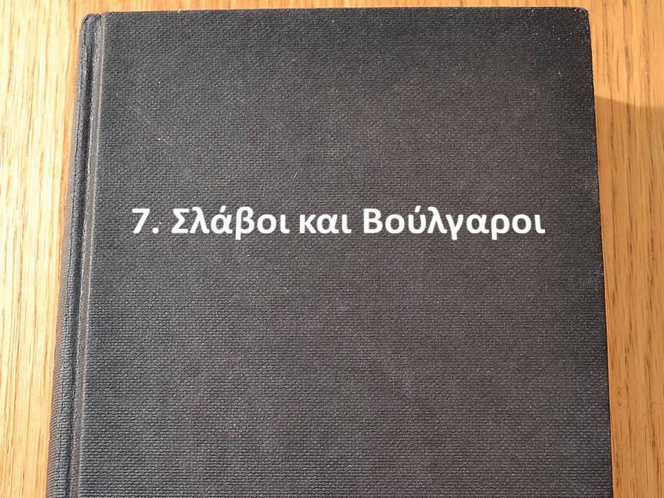 7. Σλάβοι και Βούλγαροι