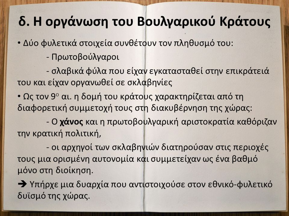 δ. Η οργάνωση του Βουλγαρικού Κράτους