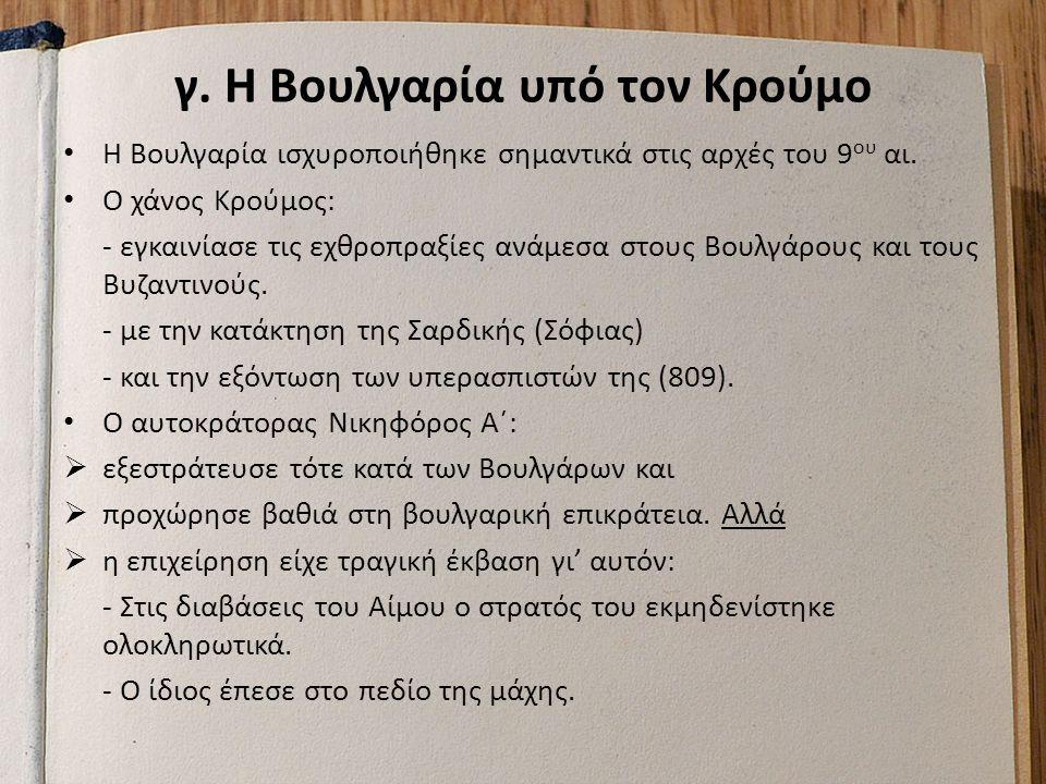 γ. Η Βουλγαρία υπό τον Κρούμο